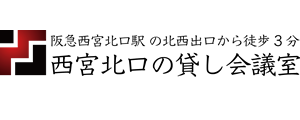 西宮北口駅徒歩3分の格安貸し会議室 | 1700円〜 / 1時間